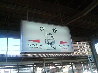 佐賀駅到着