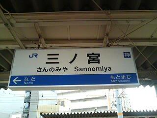 神戸発東京行き