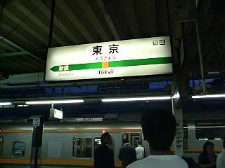 鉄一家東京到着