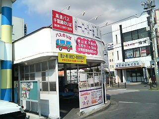 日東バス乗り場