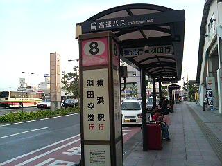 高速空港バス