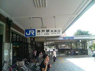 神戸駅で駅弁