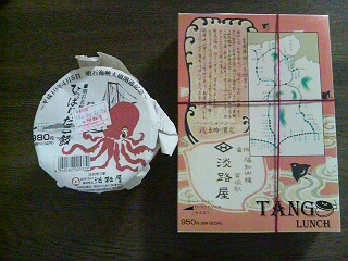 ひっぱりたこ飯&タンゴランチ