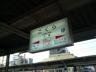日田彦山線未乗区画