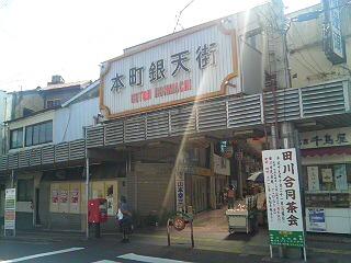 田川本町銀天街