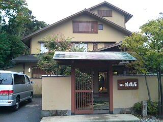 桐谷箱根荘