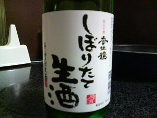 香住鶴生酒