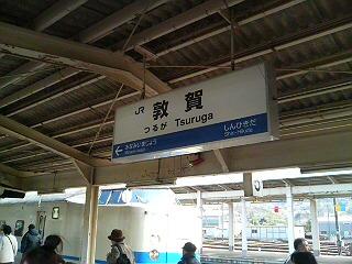 電車の旅で敦賀
