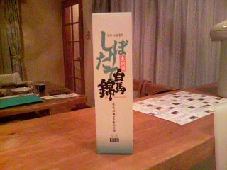 白馬錦生原酒