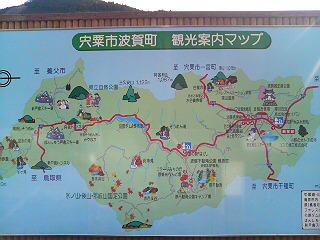 道の駅みなみ波賀
