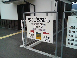 筑後大石駅