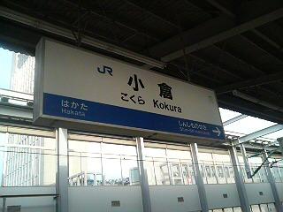 最後は新幹線