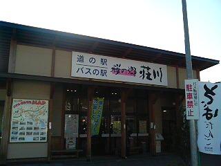 道の駅荘川