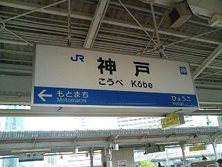 帰りは神戸駅へ