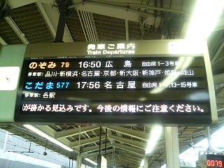 新幹線止まった