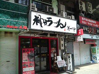 神戸ラーメン第一旭