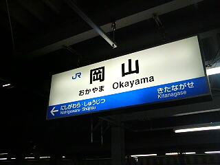 岡山駅まで帰り着いた