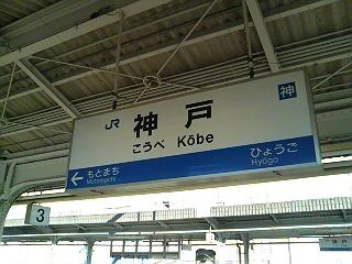 約30分遅れて神戸駅到着