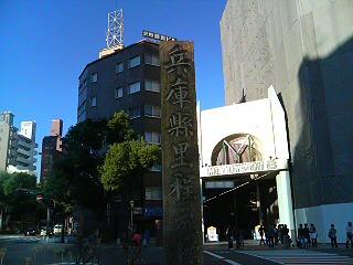 兵庫県里程元標