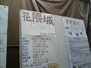 姫様文化祭