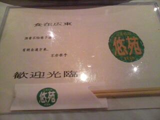 広東料理悠宛