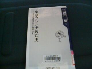 東京フレンチ興亡史(No39<br />  )