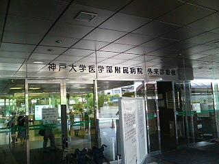 神戸大附属病院
