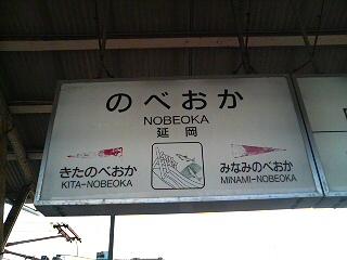 延岡からワープ