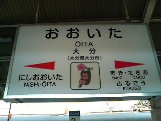 日豊本線完乗