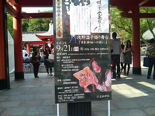 生田神社で