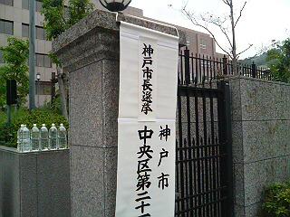 神戸市長選挙