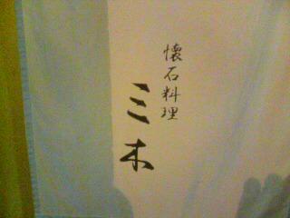 懐石料理三木2