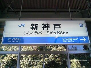 横浜へ出発