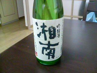 吟醸酒湘南