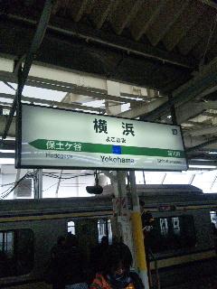 横浜駅から18<br />  切符旅