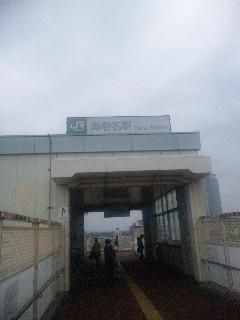 海老名駅到着