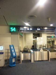 神戸へ帰る