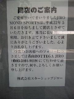 ジロー神戸店閉店