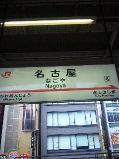 名古屋から神戸に