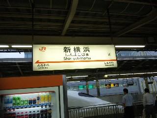 またまた名古屋出張