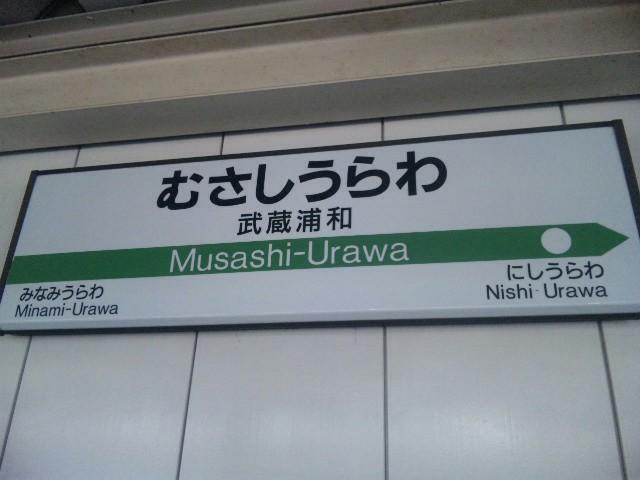武蔵浦和駅到着