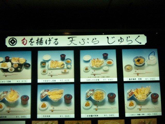 天ぷらじゅらく