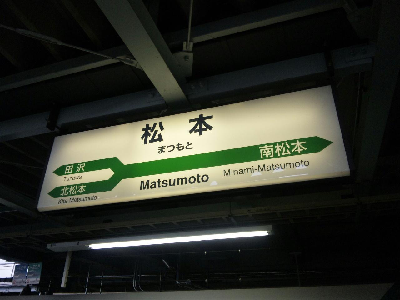 松本から高岡へ