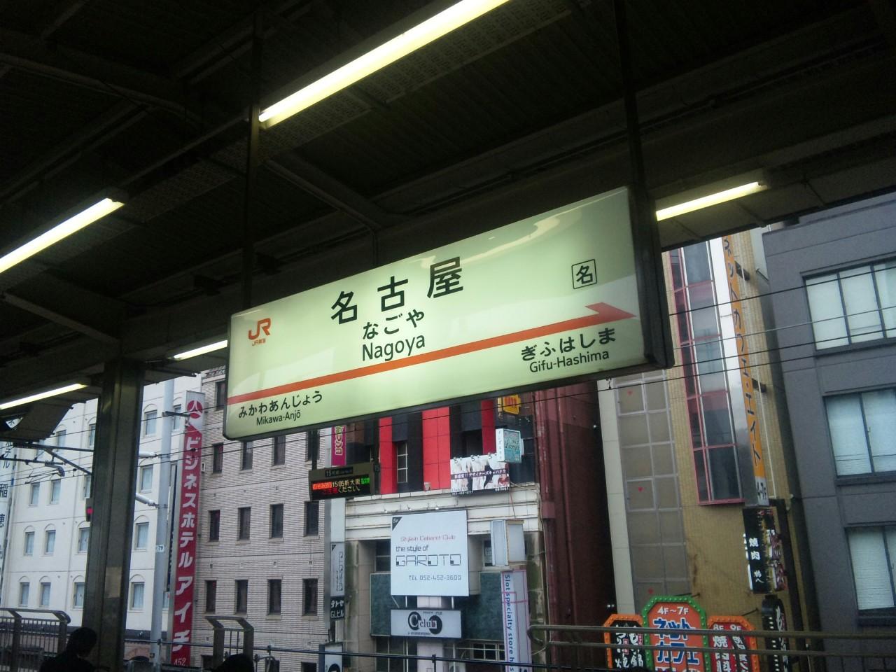 名古屋から神戸へ