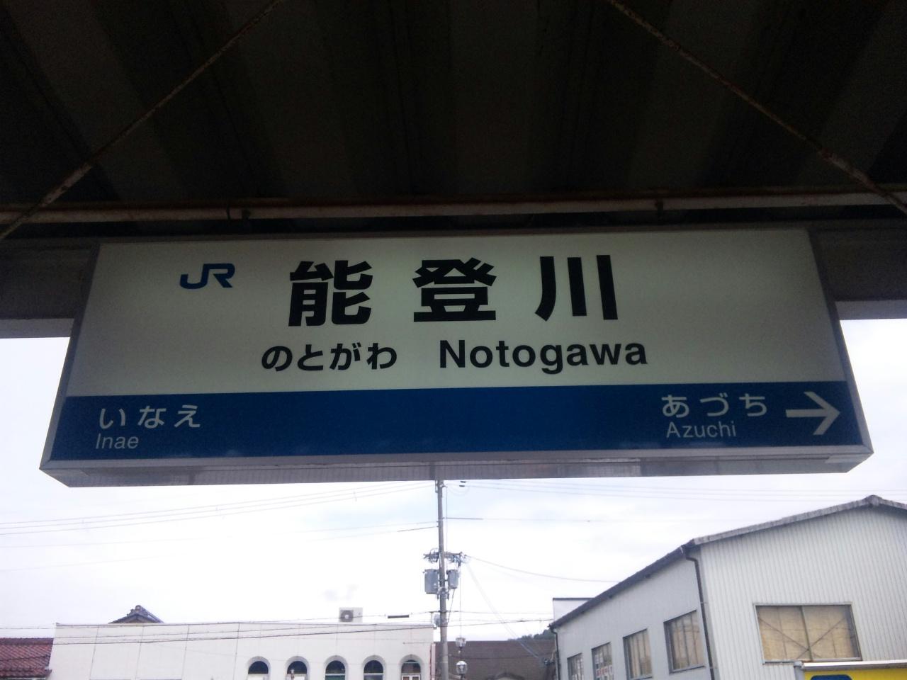 滋賀から神戸に帰る