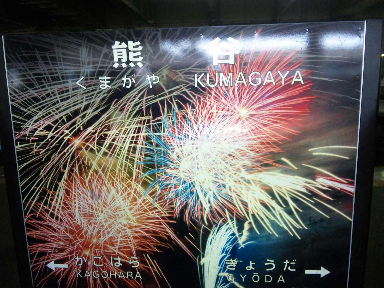 熊谷駅で途中下車