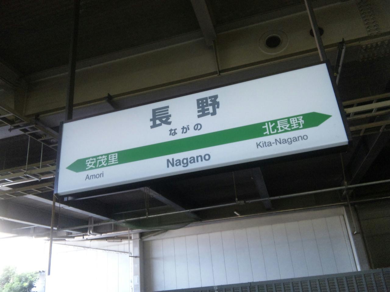 長野駅から出発