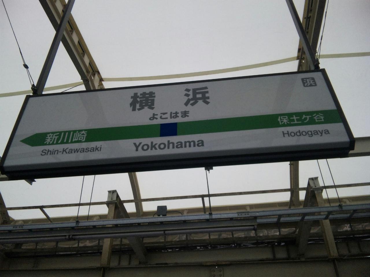 18きっぷで館山へ