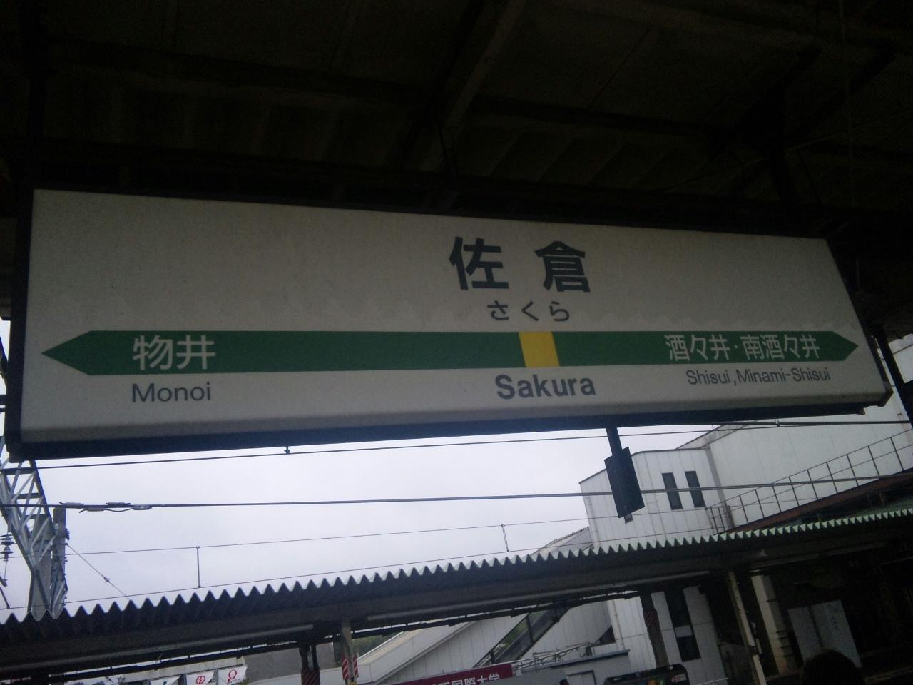 佐倉で乗り替え