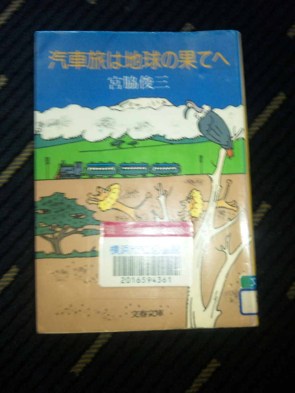 汽車旅は地球の果てへ
